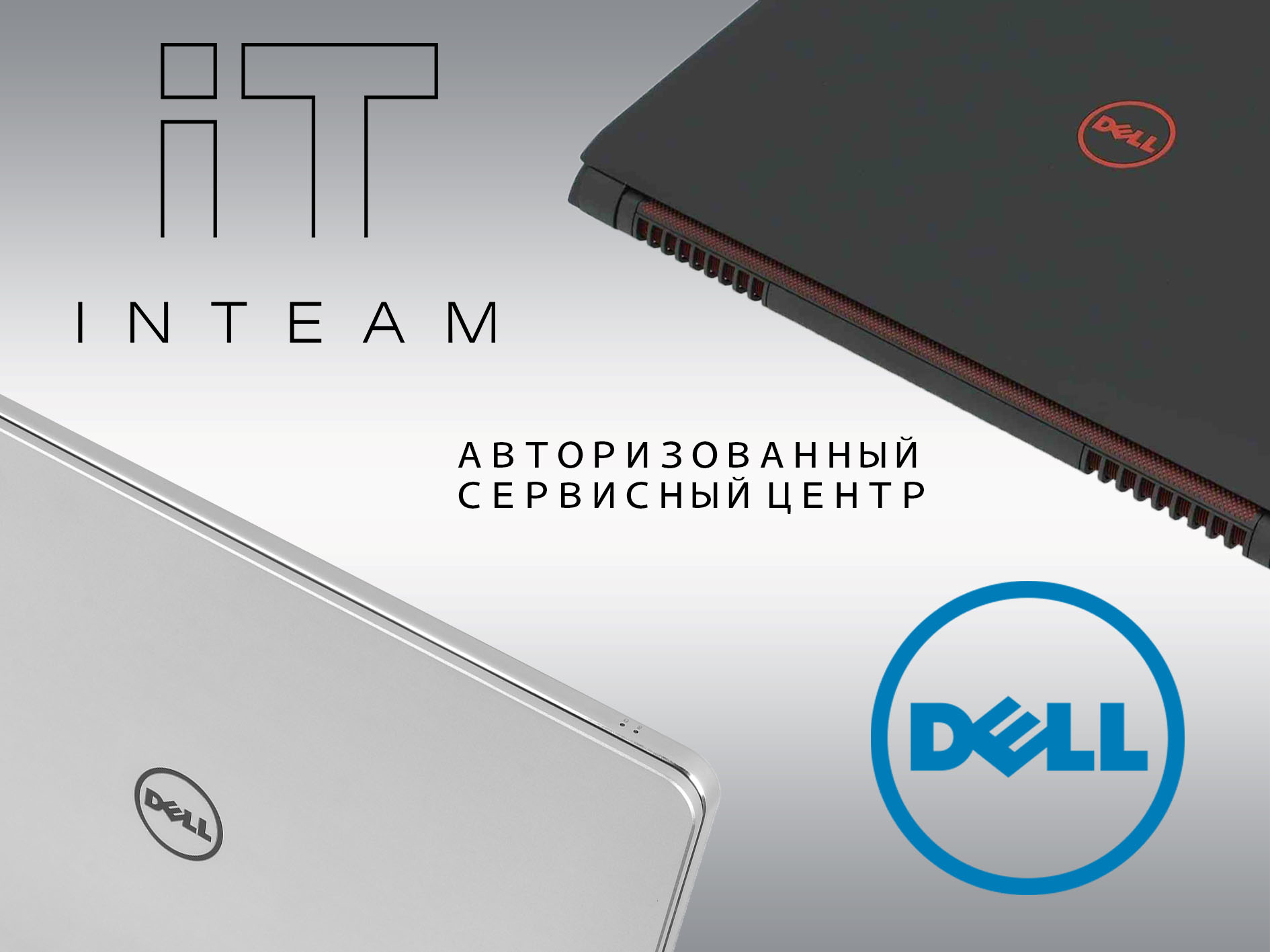 сервисный центр Dell Одесса