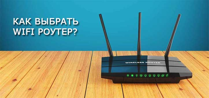 как выбрать WiFi роутер
